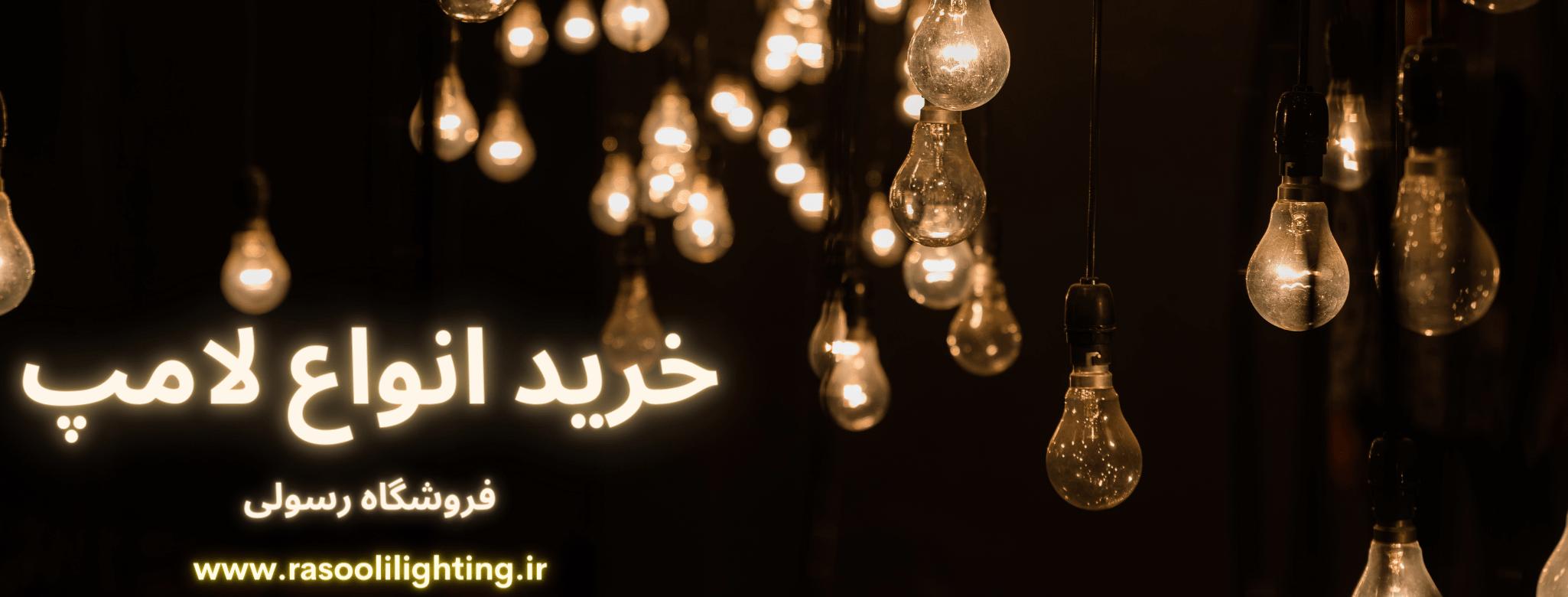 خرید انواع لامپ