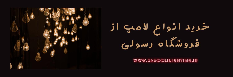 لامپ ادیسونی فیلامنتی ۱