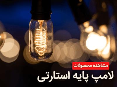 لامپ پایه استارتی