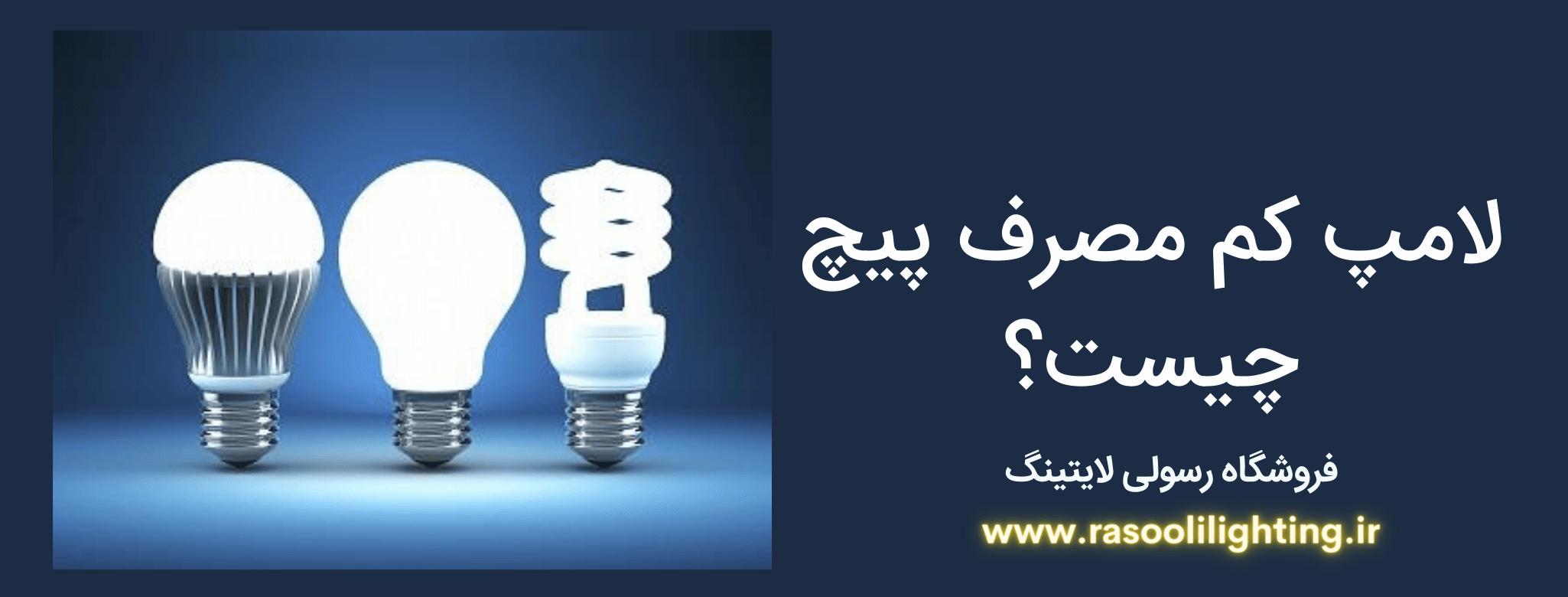 لامپ کم مصرف پیچ
