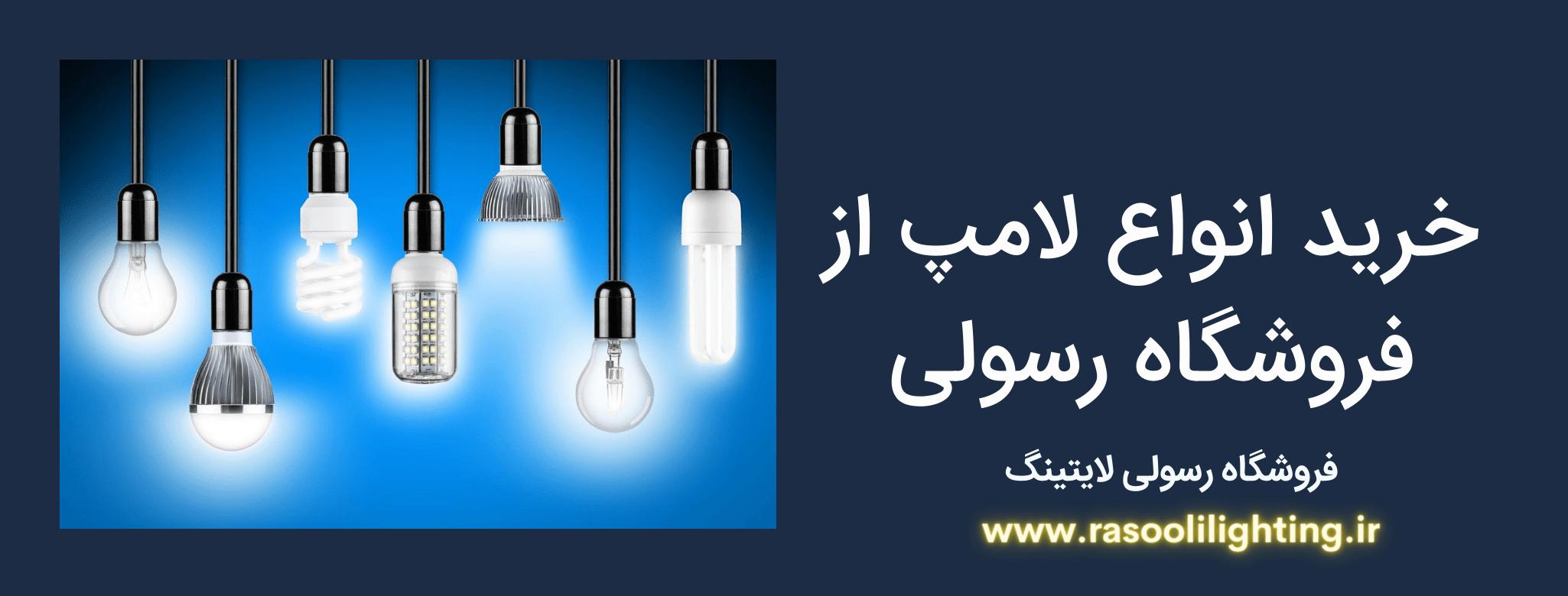 لامپ کم مصرف پیچ۱