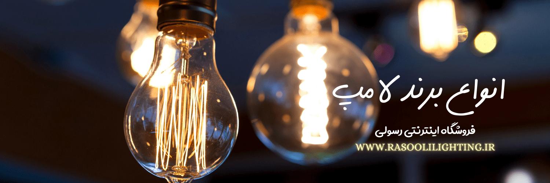 انواع لامپ برند